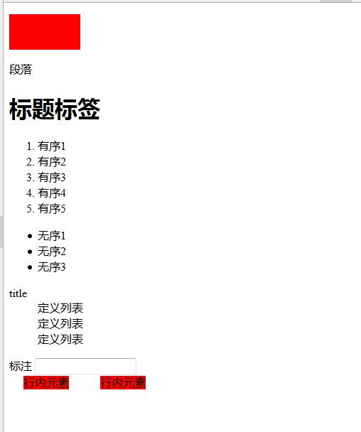 HTML5中div标签的实例代码