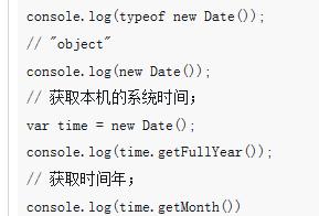 JavaScript中Date的方法介绍及实例
