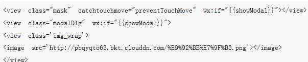微信小程序中如何自定义showmodal弹出框(附代码)