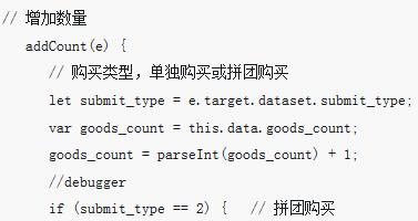 微信小程序实现购物时限购商品的数量(附代码)
