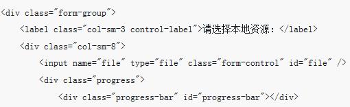 Ajax上传文件同时显示文件上传过程进度条的代码