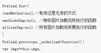 jquery中图片无序预加载的实现以及使用方法