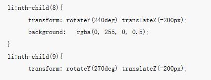 css3D+动画的例子(附完整代码)