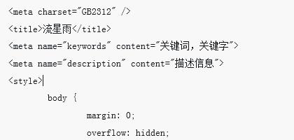 如何使用html实现流星雨的效果(代码)