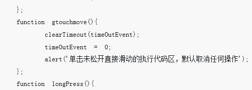 html中如何使用js实现长按功能(代码)