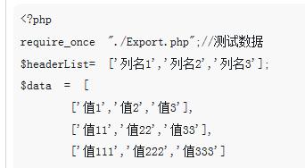 php利用open,fwrite实现导出多种格式的文件(代码)
