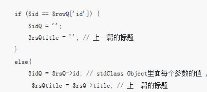 php如何实现上篇和下篇的功能(代码)