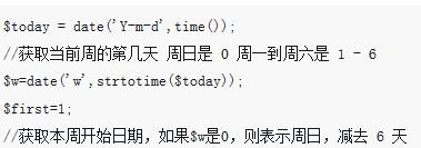 php获取各种时间的总结(代码)