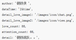 微信小程序中列表渲染的实现代码