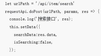 小程序中搜索功能的实现方法(代码)
