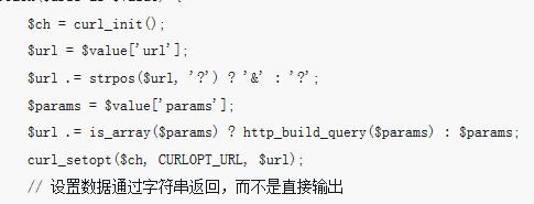 php如何实现并发请求(代码)