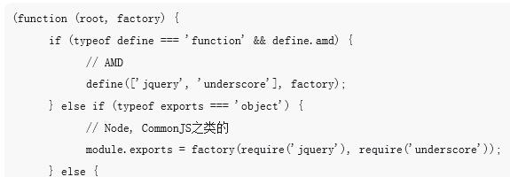 javascrip中UMD规范的详细介绍(附代码)