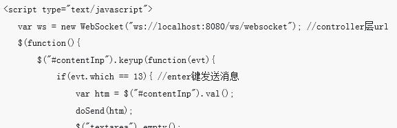 Java如何制作一个webSocket网页聊天室(附代码)