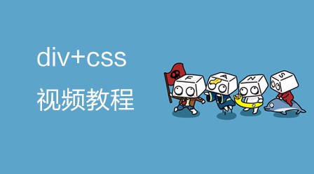 div+css布局教程:2018最新8个div+css布局视频教程推荐