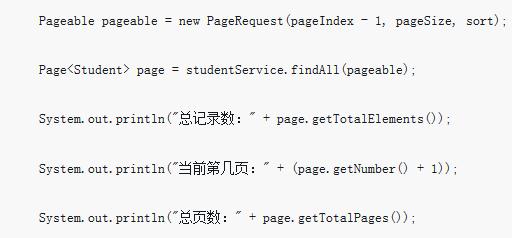 SpringData中实现分页功能的方法介绍