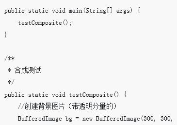java绘图合并图像AlphaComposite模式测试