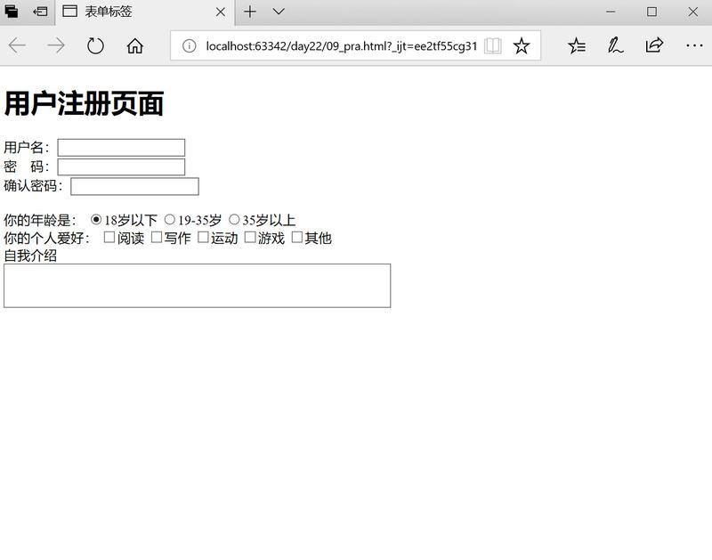 HTML中表单的相关知识总结(代码实例)
