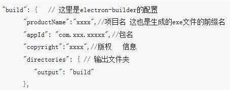 electron-builder打包的详细介绍
