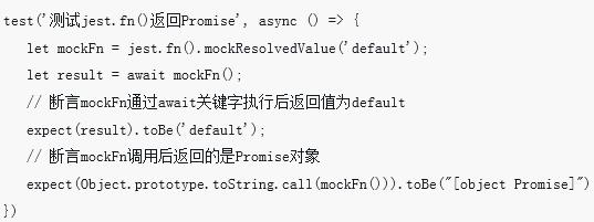 如何利用Jest测试JavaScript(Mock函数)