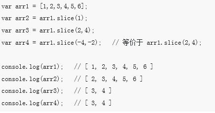 javascript数组操作方法总结一览(附示例)
