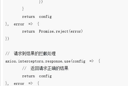 如何二次封装axios并根据参数来实现多个请求多次拦截(代码)