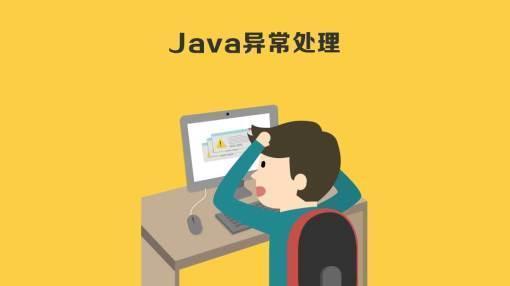Java异常处理的详细介绍
