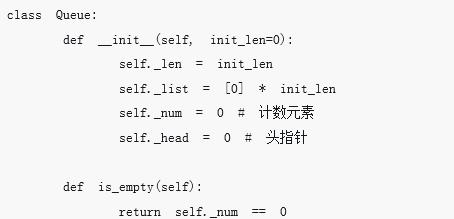 python中队列的实现方法(代码示例)