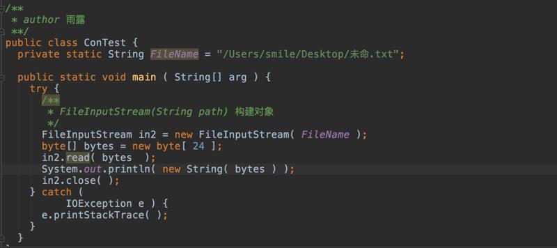 Java中FileInputStream是什么?FileInputStream源码解析