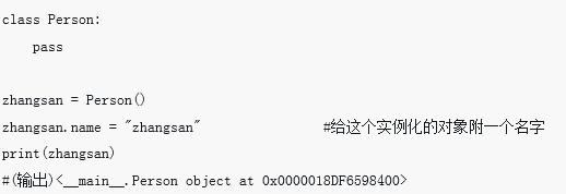 Python3中类Class和对象object的理解(代码示例)