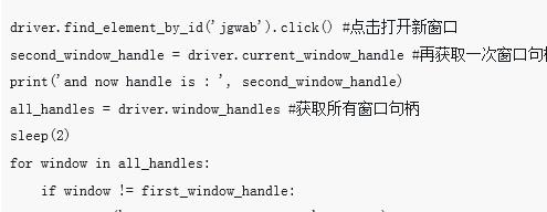 Python和Selenium对浏览器窗口进行处理的代码实例