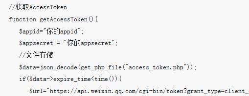 小程序下如何获取access_token(代码示例)