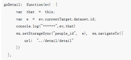 小程序中动态获取列表对象信息的代码示例