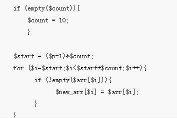 php如何将二维数组分页(附代码)