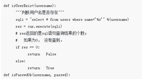 python中flask的应用实例(代码)