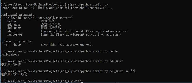 python中flask_migrate,flask_script的使用介绍(附代码)