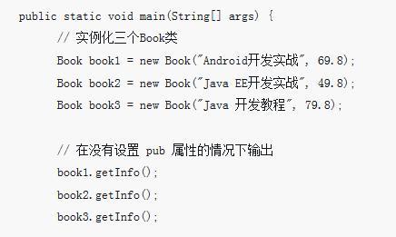 Java中static修饰属性的解析(代码示例)