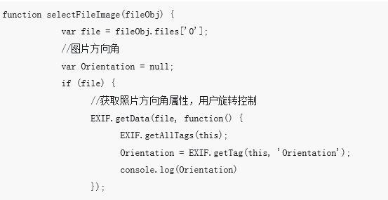 用exfe.js和canvas解决移动端 IOS 拍照上传图片翻转问题(附代码)