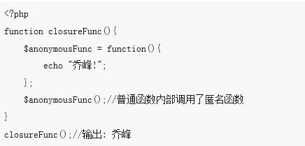 php匿名函数的使用技巧的总结(附代码)