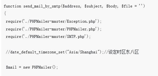 PHP实现SMTP邮件发送的代码示例