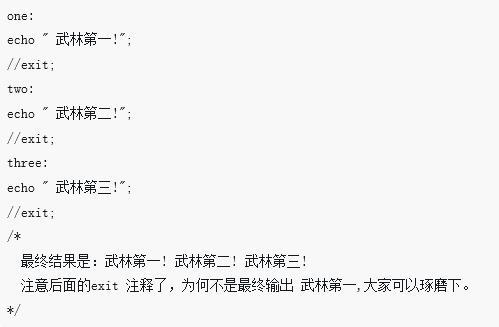php中的goto的用法实例(代码)