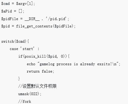 PHP进程管理的代码示例