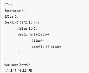 php实现顺时针打印矩阵的代码实例