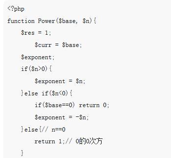 php如何实现数值的整数次方(代码实例)