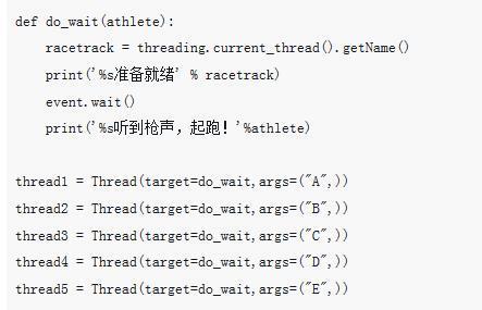 python中线程同步原语的代码示例