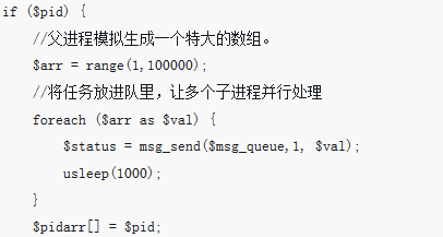 php消息队列发送数据和获取数据的代码示例