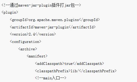 如何使用maven打包发布springboot