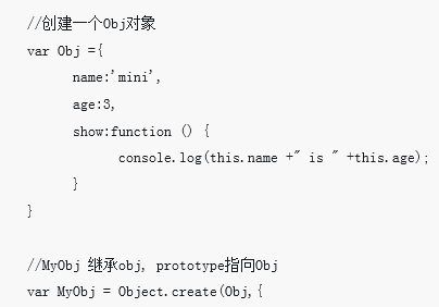 JavaScript中Object.create()的用法介绍