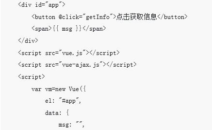 Vue封装ajax的代码示例详解