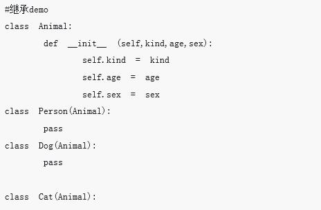 Python中面向对象详细介绍(代码示例)