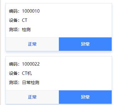 微信小程序修改data使页面数据实时更新的代码示例
